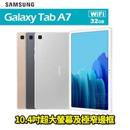 Samsung Galaxy Tab A7 WIFI 32G 贈原廠皮套+32G記憶卡 10.4吋大螢幕 平板電腦 0利率 免運費