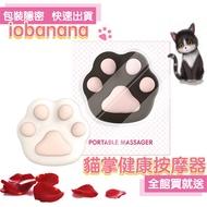 iobanana 貓掌健康按摩器 情趣小物 超可愛 貓掌 按摩 多頻震動 情趣用品 玩具 性感祕密花園