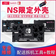 《switch②》限定版switch主機外殼透替換殼前框後蓋DIY改裝維修寶可夢迪士尼