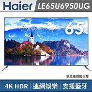 Haier海爾 65吋/型 4K HDR 智慧聯網/智慧聲控 電視/液晶顯示器 LE65U6950UG