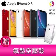 分期0利率 Apple iPhone XR 64G 防水旗艦智慧型手機 贈『氣墊空壓殼*1』▲最高點數回饋23倍送▲