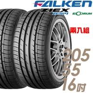 【FALKEN 飛隼】ZE914-205/55/16 低油耗 環保輪胎 二入 ZIEX ECORUN 2055516 205-55-16 205/55 R16