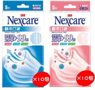 3M Nexcare  醫用口罩成人適用 5枚/包x10包 盒裝  (藍色.粉色2種可選)