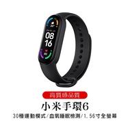 小米手環6 標準版 防水手錶 手錶 小米手環 中文版 小米 手環 智能手環 智慧穿戴裝置 尋找手機 小米手錶 運動手環