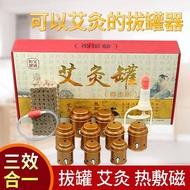 家用艾灸拔罐器艾灸盒吸濕罐艾條溫灸器多功能隨身灸真空拔火罐灸