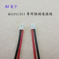 【AI電子】*micro:bit專用插頭連接線 PH2P間距2.0mm 線信號線插線端子線