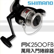【獵漁人】SHIMANO FX1000型 平價捲線器 路亞 烏溜魚