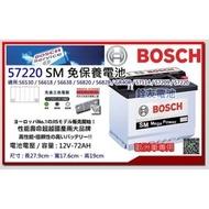 A八德電池-銓友電池 德國 BOSCH SM 57220 鍛造極板 長壽命 汽車電瓶 汽車電池 56638 56820