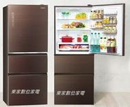 ****東洋數位家電**** Panasonic 國際三門冰箱 無邊框鋼板系列  NR-C500NHGS