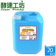 【酵速工坊】金綠草地-新鮮橘油洗衣精20kg_單桶裝