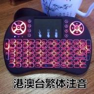 迷你無線繁體注音鍵盤空中筆記本背光小鍵盤充電電視機安博盒子 宜品