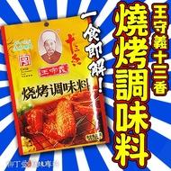 柳丁愛 王守義十三香燒烤料35G【A492】串燒燒烤專用粉 調味辛香料