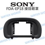 【中壢NOVA-水世界】SONY FDA-EP18 EP18 觀景窗眼罩 護目罩 接目眼罩 A9 A7 原廠 公司貨
