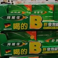 拜維佳 維他命B加C發泡錠 柳橙口味 45錠 好市多Costco