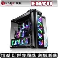 RAIJINTEK ENYO 電腦 機殼 機箱 鋁合金 模組化 水冷 開放式 強化玻璃