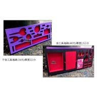 ☆~釣具達人~☆ 釣蝦專用 槍箱切割海綿 工具箱 工具盒