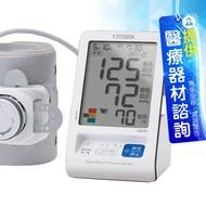 來而康 CITIZEN 星辰 手臂式電子血壓計 CHD701 二級