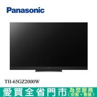 Panasonic國際65吋OLED頂級六原色智慧連網電視TH-65GZ2000W含配送+安裝
