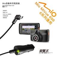 Mio 原廠電源線 1A 【MiVue 6系列通用】 原裝 3.5米規格 行車記錄器 電源線 車充線 點煙孔