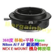 KIPON T&S N/AI-NEX NIKON AI鏡頭接SONY E口機身移軸/俯仰轉接環