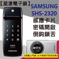 【星漾電子鎖】SAMSUNG SHS-2320 (含安裝) 指紋鎖 輔助鎖 美樂 電子鎖 Yale 密碼鎖 WV-40