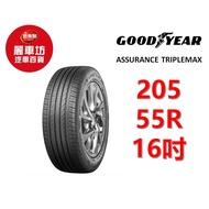 固特異輪胎 ASSURANCE TRIPLEMAX 205/55R16 91V【麗車坊12783】