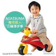 日本代購 空運 AGATSUMA 麵包超人 兒童 三輪滑步車 玩具車 三輪車 平衡學步車 幼童學步