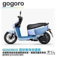 gogoro3 透明車身防刮套 狗衣 防刮套 防塵套 透明車套 保護套 保護貼 車罩 車套  GOGORO 3 哈家人