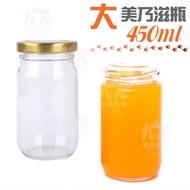【九元生活百貨】大美乃滋瓶/450ml 果醬瓶 密封罐 醬菜罐 玻璃瓶 玻璃罐