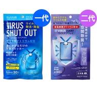 日本 TOAMIT Virus-Shut-Out攜帶式空氣清淨卡(一代藍/二代紫) 現貨秒出 隨身抗菌卡 隱形口罩