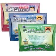 藍鷹牌-立體型防塵用口罩(2-4歲適用)