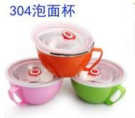 【宅弟禮品】304不鏽鋼碗 泡麵碗 環保碗 環保餐具 保鮮碗 保鮮盒 餐盒