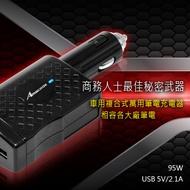 Amacrox mobile 95w 筆電萬用車充