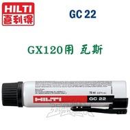 ☆【五金達人】☆ HILTI 喜利得 喜得釘 GC21 瓦斯 GX120