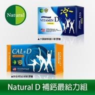 【Natural-D大頤事業】補鈣最給力組  CAL+D液化鈣軟膠囊+維生素D3 800IU