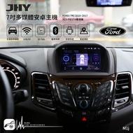 M1j【JHY 7吋安卓專用機】FORD 10~17年FIESTA 福特嘉年華 APP WIFI 台灣製造|BuBu車用品