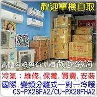 【含標準安裝】國際 變頻分離式 一對一冷暖 CS-PX28FA2/CU-PX28FHA2