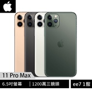 Apple iPhone 11 Pro Max 6.5吋 64G/256G/512G [ee7]