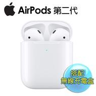 Apple AirPods 搭配無線充電盒-2019版 (MRXJ2TA/A)