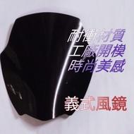 《油門嘎催囉》義式風鏡 -  FORCE SMAX 通用款(角度可調整)YAMAHA FORCE SMAX 義規風鏡