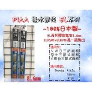 PIAA 日本制矽膠撥水雨刷膠條Wish Altis CAMRY 專用替換PIAA 雨刷膠條 (26+14 需裁剪)