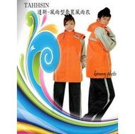 【達新雨衣】二件式,雨衣+雨褲/風雨型套裝雨衣(橘灰色)~登山騎車防雨透氣
