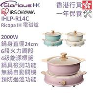 IRIS - 2000W Ricopa IH 電磁爐 香港行貨 [3色]