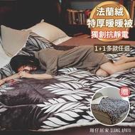 【雙12限定 翔仔居家】買一送一 台灣製 極緻保暖法蘭絨+羊羔絨 特厚暖暖被(多款任選)