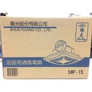 【勁來買】順光 浴室排風扇 SWF-15 110V、220V 浴室通風扇 台灣製
