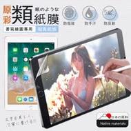 XUNDD iPad 2018/iPad Air/Air 2/Pro 9.7吋 共用 原彩磨砂類紙膜 類紙感繪圖保護貼 畫紙膜