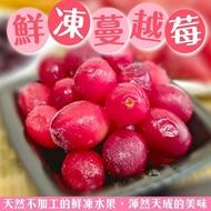 【WANG 蔬果】加拿大冷凍蔓越莓 x2包(200g/包)