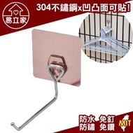 【Easy+ 易立家】13cm衣架整理收納架(304不鏽鋼無痕掛勾 無痕貼 陽台掛衣架)