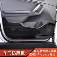 17-2019款福斯Tiguan/Tiguan Allspace車門防踢墊內飾改裝Allspace專用配件