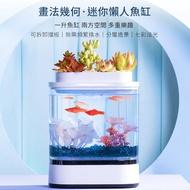 【小米】迷你懶人魚缸